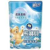 熊寶貝 沁藍海洋香 衣物柔軟精 補充包 1.84L【售完為止】