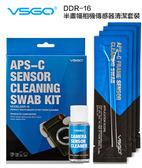 呈現攝影-VSGO威高 DDR-16  APS-C畫幅相機傳感器清潔套裝 CCD清潔棒+CCD清潔劑15mL 7D2 D3200
