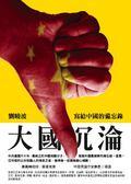 (二手書)大國沈淪─寫給中國的備忘錄