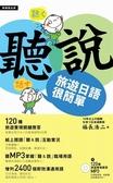 (二手書)「聽」「說」旅遊日語很簡單 附120種旅遊實境應答MP3