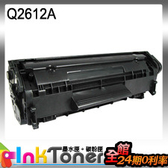 HP Q2612A No.12A 相容碳粉匣套餐(黑色)一組三支 LJ-1010/1015/1020/1022/3015/3020/3030/3050【與 CRG-703共用版】