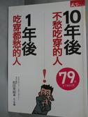 【書寶二手書T4/心靈成長_HOR】十年後不愁吃穿的人-一年後吃穿都愁的人_和田秀樹