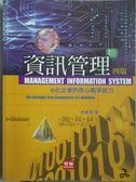 【書寶二手書T3/大學資訊_ZJU】資訊管理:e化企業的核心競爭能力_林東清