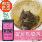 午茶夫人 即期良品效期至2018.10.04 蜜桃烏龍茶 8入/袋 可冷泡/水果茶/茶包
