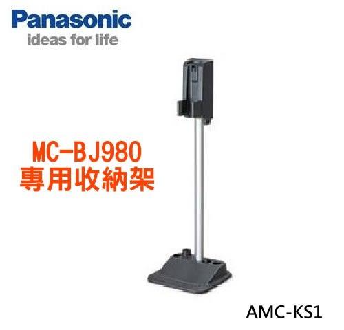 【佳麗寶】-(Panasonic國際)直立無線吸塵器MC-BJ980專用收納架(AMC-KS1)