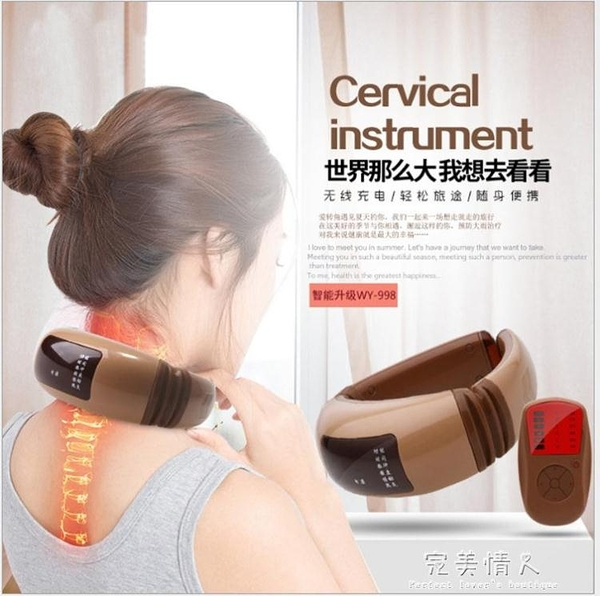 充電款智慧頸椎按摩低頻熱敷肩頸無線遙控脈沖頸部按摩器  【全館免運】