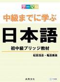 學到中級日本語:初中級教材(書+1CD)