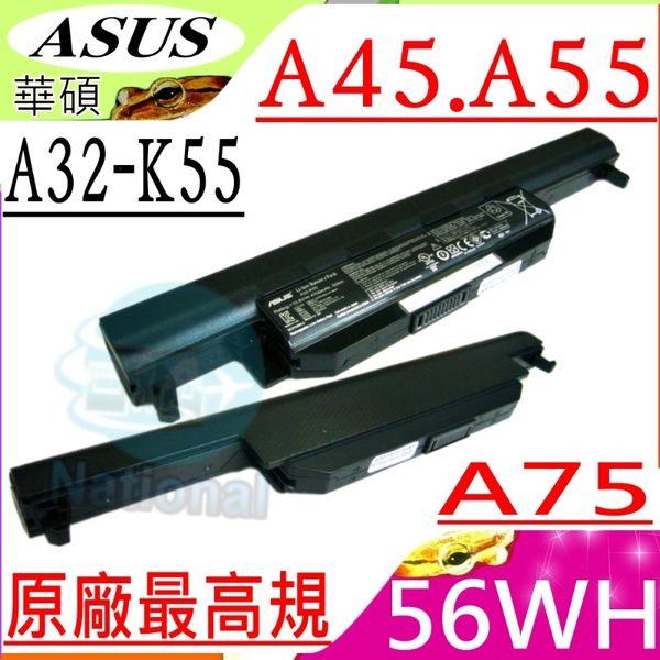 ASUS電池(原廠最高規)-華碩 K45,K55電池,F55,F75電池,F75A, F75V, F75VD,F75VC,A32-K55,A33-K55,A41-K55