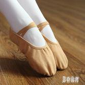 舞蹈鞋 專業彈力松緊口兒童成人女芭蕾舞蹈軟底瑜伽形鞋 BF19515『男神港灣』