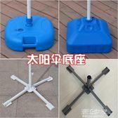 大號戶外遮陽傘 太陽傘墩子 傘坐 擺攤傘便攜式固定鐵架 注水底座igo『潮流世家』