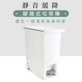 【IDEA】封閉式靜音緩降腳踏式附輪垃圾桶(內崁垃圾袋固定環)白色