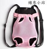 寵物胸前包貓包寵物包外出便攜狗包雙肩狗