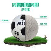 足球成人足球5號 耐磨比賽用球小學生訓練兒童足球【博雅生活館】