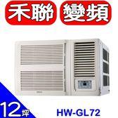HERAN禾聯【HW-GL72】《變頻》窗型冷氣