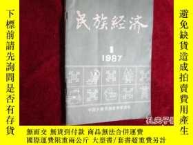 二手書博民逛書店【創刊號】罕見民族經濟1987.1Y9495