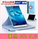 【萌萌噠】華為 HUAWEI MediaPad M3 (8.4吋) 旋轉360度保護套 皮紋側翻皮套 多層支架 鬆緊帶 平板套