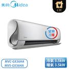 [Midea 美的空調]4-6坪 無風感系列 變頻冷暖一對一分離式冷氣 MVC-GX36HA+MVS-GX36HA