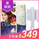 DARIYA 沙龍級白髮專用快速染髮霜(...