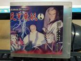 影音專賣店-U01-057-正版VCD-布袋戲【黃文耀布袋戲 天宇魔航 第1-30集 30碟】-