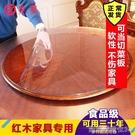 桌布桌墊圓桌防水防油免洗pvc圓形餐防燙軟玻璃家用透明臺布YYJ 【快速出貨】