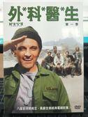 挖寶二手片-R23-正版DVD-歐美影集【外科醫生 第1季/第一季 全3碟】-(直購價)