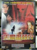 挖寶二手片-Y89-016-正版DVD-電影【天魔追殺令】-蜜拉索維諾 奧立維馬丁尼茲