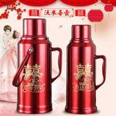 結婚熱水瓶紅色不銹鋼保溫瓶陪嫁一對暖瓶暖壺開水瓶婚慶用品 igo 范思蓮恩