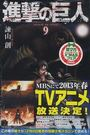 進撃の巨人<9>(少年マガジンKC) 日文書
