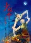 (二手書)少林寺第八銅人(舊版)