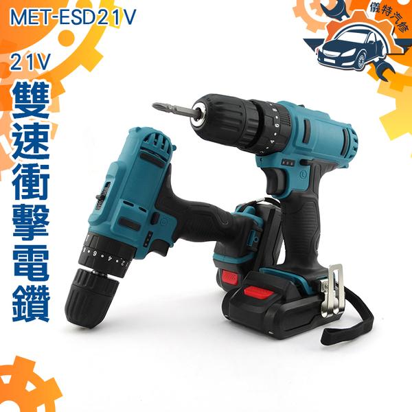 [儀特汽修]SEAT無刷充電式電動衝擊起子電鑽衝擊起子MET-ESD21V