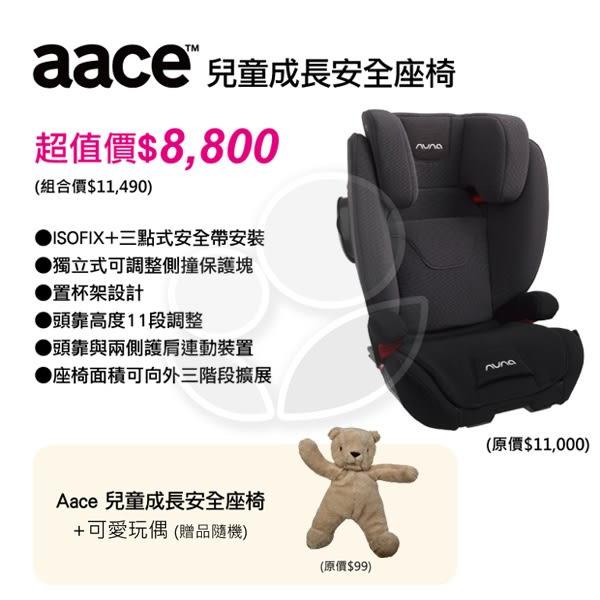 Nuna Aace 成長型iso-fix兒童安全座椅-黑灰色【贈可愛玩偶x1】【佳兒園婦幼館】