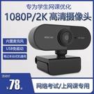 1080p2K外接免驅動usb電腦攝像頭臺式高清帶麥克風學生上網課專用攝像機 安雅