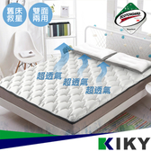 KIKY頂級100%純天然天絲+3M防潑水日式床墊-雙人加大6尺