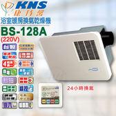 KNS康乃馨〔BS-128A〕220V線控型浴室暖風乾燥機 陶瓷加熱型