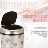 感應垃圾桶 USB充電智能感應垃圾桶充電版電池版家用廚房辦公室 FR10786『男人範』