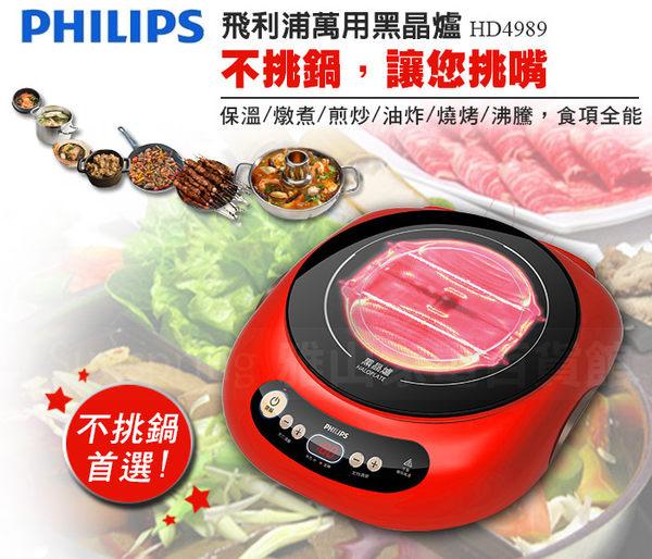 ★隨貨附贈碳鋼不沾燒烤盤★ PHILIPS 飛利浦 萬用 黑晶爐 HD4989