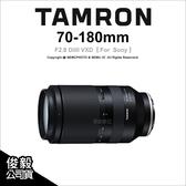 【預購】Tamron A056 For Sony 70-180mm F2.8 DiIII VXD 望遠鏡 公司貨 薪創數位