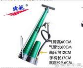山地車打氣筒自行車汽車電瓶電機車籃球單車打氣筒 igo 優家小鋪