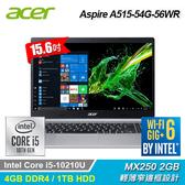 【Acer 宏碁】Aspire 5 A515-54G-56WR 15.6吋效能筆電 銀色 【加碼贈無線充電板】