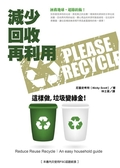 (二手書)減少、回收、再利用:這樣做,垃圾變綠金!