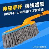 汽車用伸縮蠟拖 除塵車撣子 擦車拖把洗車蠟刷清潔工具用品刷子星igo 溫暖享家