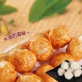 【南紡購物中心】【老爸ㄟ廚房】鮮美花枝風味丸 10包組(250g±5%/10顆/包)