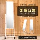 家美 台灣製質感附輪活動立鏡/連身鏡/穿衣鏡-白