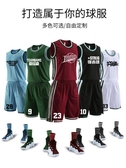 籃球服套裝男潮定制夏季女學生訓練服寬松背心球服比賽服印字球衣