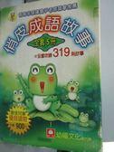 【書寶二手書T8/少年童書_IFW】俏皮成語故事_共5本合售_劉曉婷