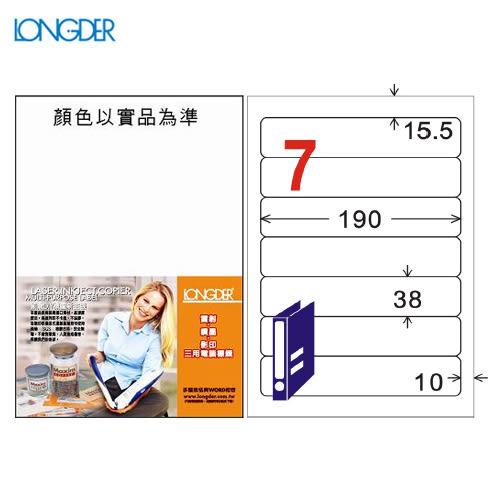 【量販2盒】龍德 A4三用電腦標籤(雷射/噴墨/影印) LD-887-W-A(白)  7格(105張/盒)列印標籤/信封/貼紙