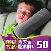 B173 安全帶靠枕 圓筒 造型  汽車安全帶抱枕 靠枕 護肩套