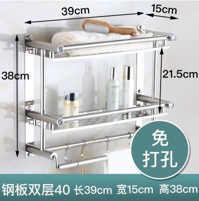 不銹鋼浴巾架免打孔浴室置物架衛浴五金架【40cm雙層免打孔】