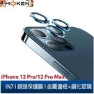 【默肯國際】IN7 iPhone 12 Pro/12 Pro Max金屬框玻璃鏡頭膜 手機鏡頭保護貼(1組3片)