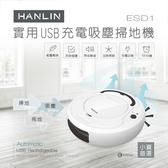掃地機 掃地機器人 HANLIN-ESD1 小資族-實用USB充電吸塵掃地機 充電式 智能電動 吸塵 掃地 拖地